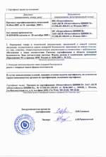 Вилатерм сертификаты