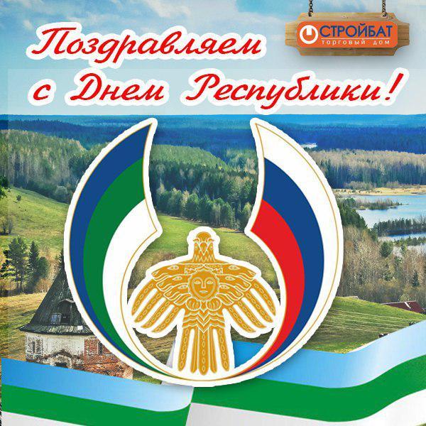 Красивую, открытка к дню республики коми