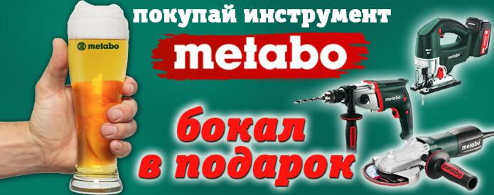 metabo в кредит рассрочку самый мощный процессор для смартфона